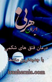 ایران هرنی