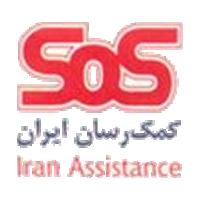 بیمه کمک رسان ایران (SOS)